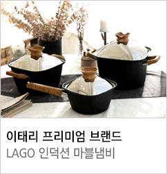 LAGO인덕션마블냄비